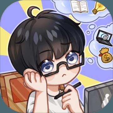 网络小说家模拟  1.0.3