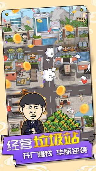 王富贵的垃圾站下载