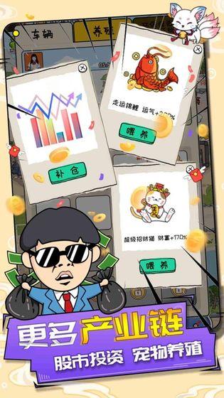 王富贵的垃圾站安卓版下载