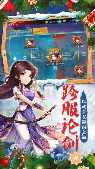 仙剑奇侠传五iOS版