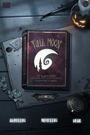 月圆之夜手机版下载