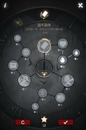 月圆之夜破解版ios下载