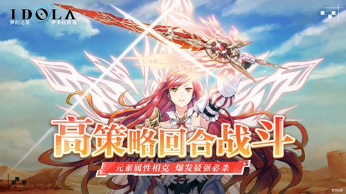梦幻之星伊多拉传说官网安卓下载