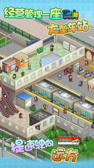 箱庭铁道物语iOS版
