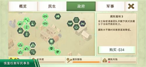 反叛公司中文免费版手机版