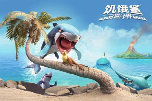 饥饿鲨鱼免费版下载