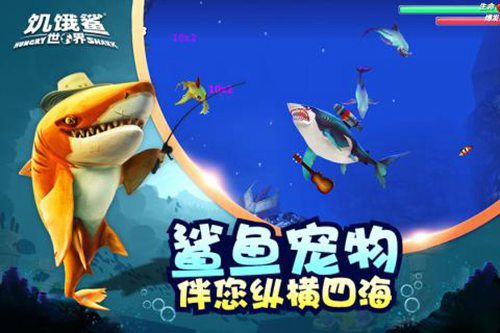 饥饿鲨鱼免费版苹果下载