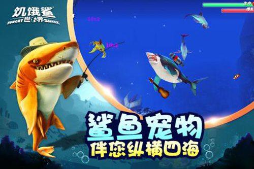 饥饿鲨鱼无限金币版下载
