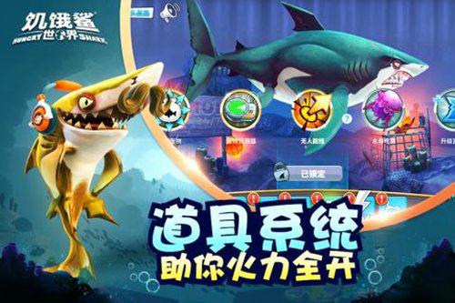 饥饿鲨鱼无限钻石版下载