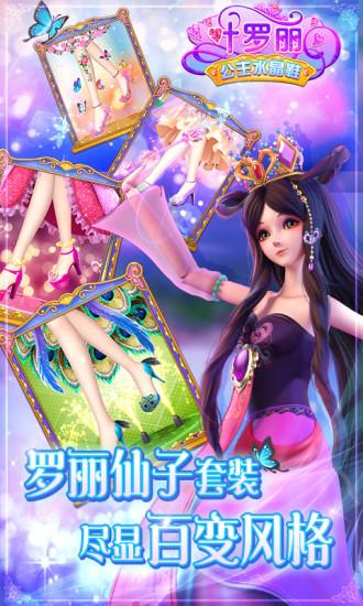 叶罗丽公主水晶鞋手游