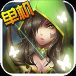 幻想小勇士  1.3.0