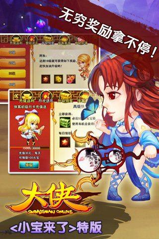 大侠Online手机苹果下载