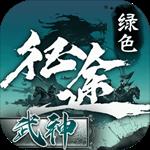 绿色征途手机版  1.0.7