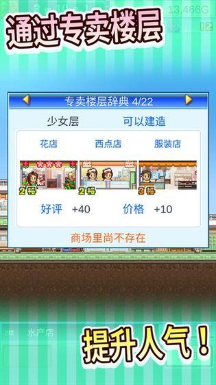百货商场物语iOS版