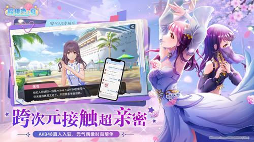樱桃湾之夏iOS版