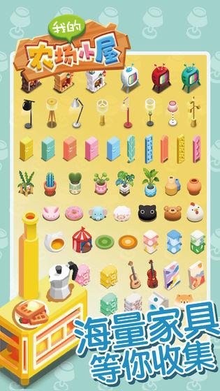 我的农场小屋iOS版
