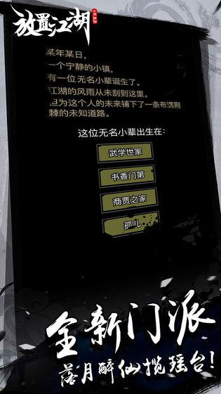 放置江湖iOS版手游
