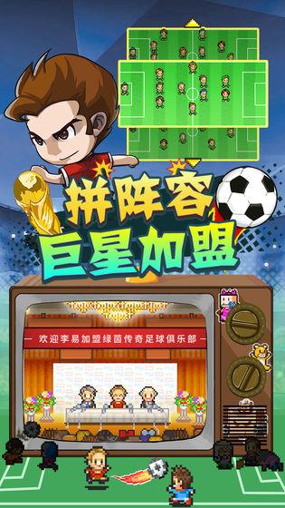 冠军足球物语2下载