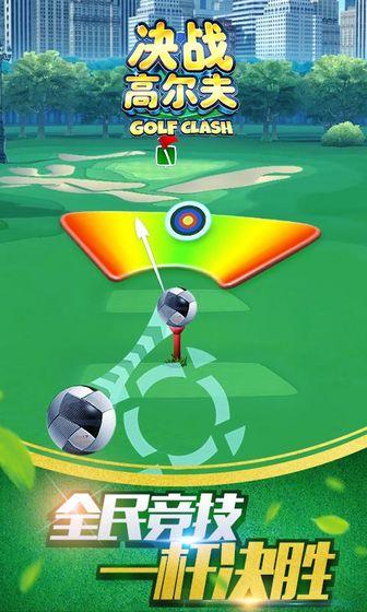决战高尔夫最新版