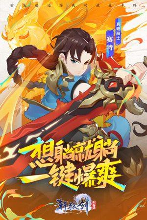 轩辕剑剑之源免费版手游下载