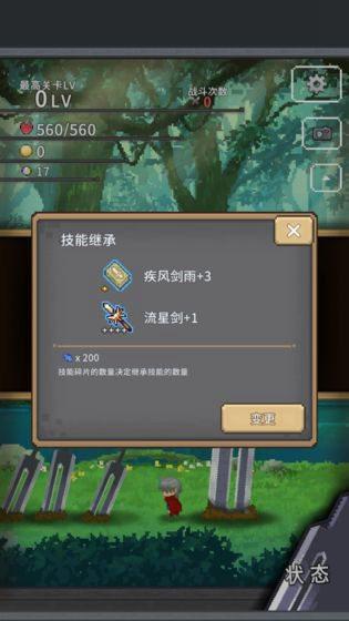 红莲之剑手游免费版下载