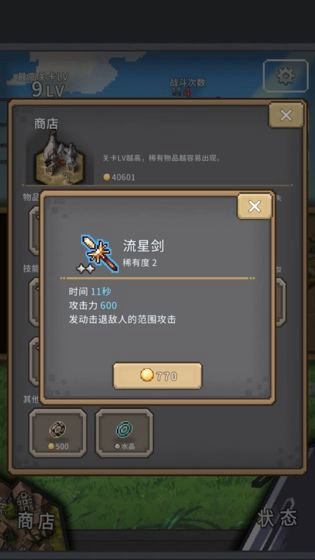 红莲之剑手游免费版苹果下载