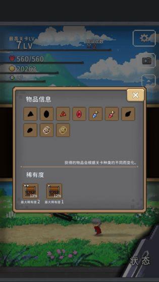 红莲之剑手游免费版