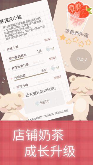 恋恋奶茶小铺破解版下载