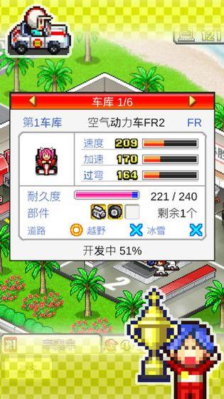 冲刺赛车物语iOS版