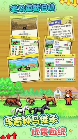 赛马牧场物语iOS版
