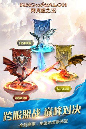 阿瓦隆之王官网手机版下载