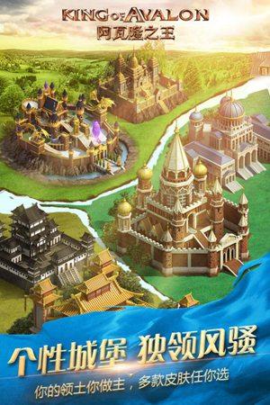 阿瓦隆之王全球服手游下载