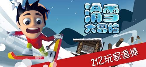 滑雪大冒险破解版下载无限金币版下载