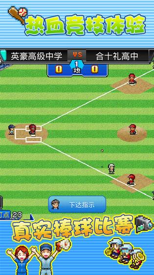 棒球物语手游