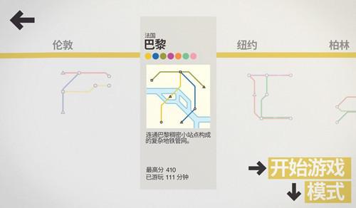 模拟地铁手游