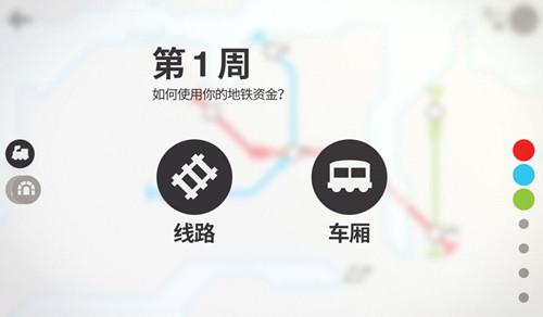 模拟地铁iOS版