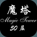 经典魔塔50层手机版  2.3.6