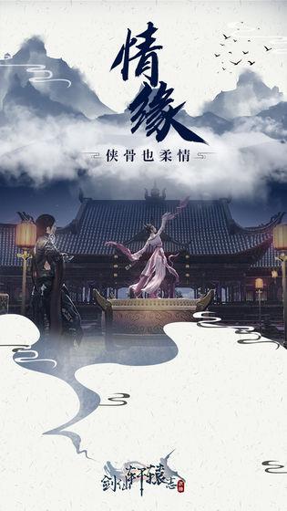 剑仙轩辕志官网版