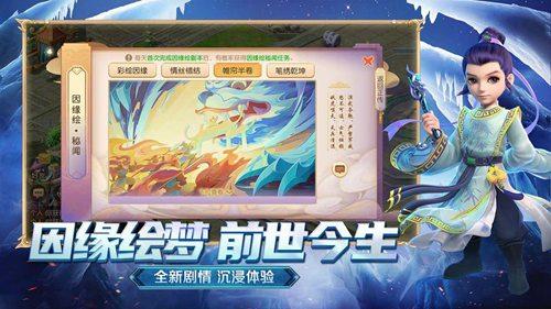 梦幻西游手游官方版下载