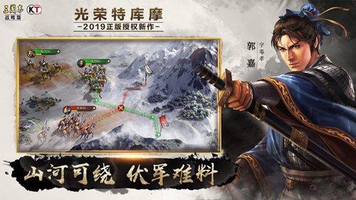 三国志战略版官网版安卓版下载