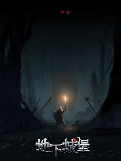 煉金術師的魔幻之旅