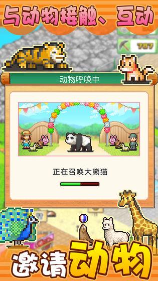 發現動物公園