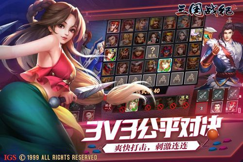 三国战纪2手游安卓版下载