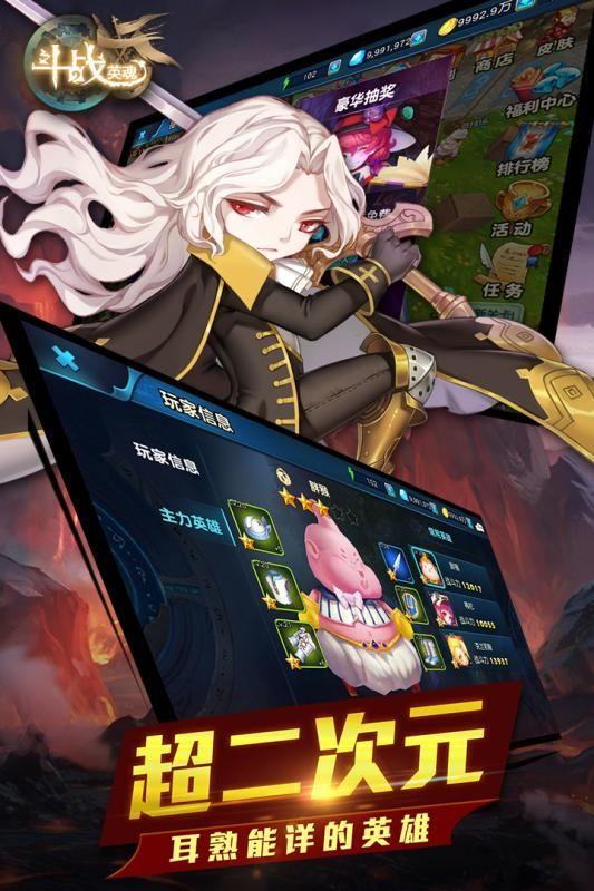 斗戰英魂h5