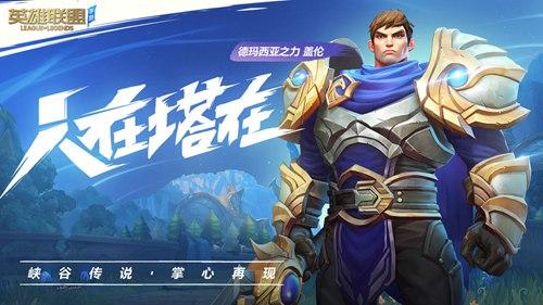 英雄联盟手游安卓版下载