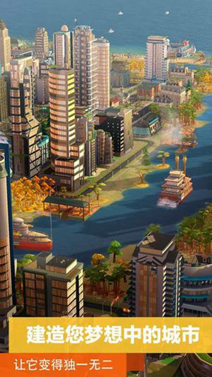 模拟城市我是市长破解版安卓版下载