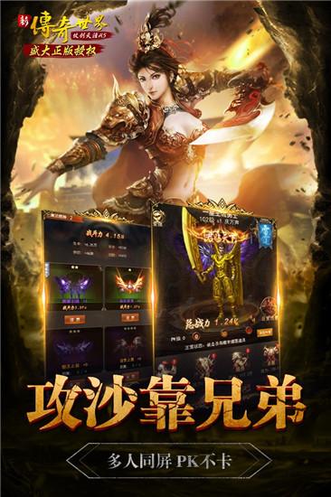 传奇世界之仗剑天涯h5下载