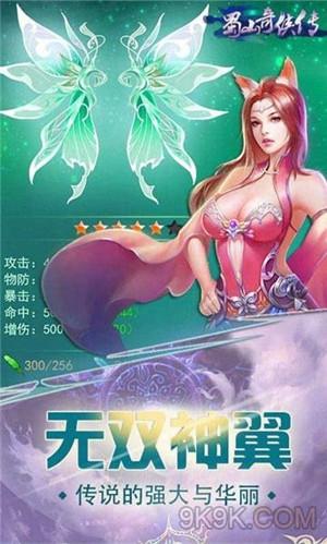 蜀山奇俠傳h5