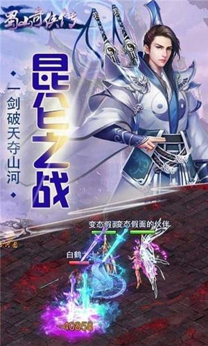 蜀山奇侠传h5下载