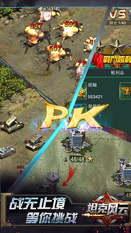 坦克风云h5在线